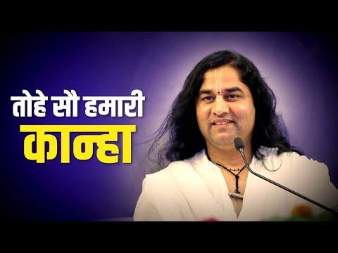 Tohe Saun Hamari Kanha || Beautiful Krishna Bhajan || Holi Song || Shree Devkinandan Thakur Ji