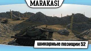 World of Tanks шикарные позиции на картах №52