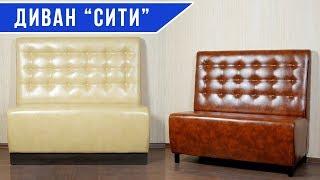 """Диван """"Сити"""" любого цвета на выбор. Обзор дивана от amf.com.ua"""