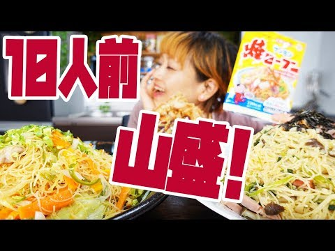 【BIG EATER】10 servings! Fried rice noodles 2 kinds! 【MUKBANG】【RussianSato】