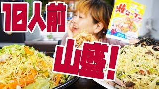 【BIG EATER】10 servings! 2 kinds of dishes using rice vermicelli! 【MUKBANG】【RussianSato】