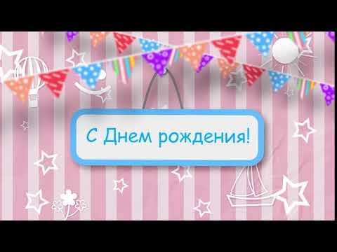 С днем рождения: красивый детский футаж