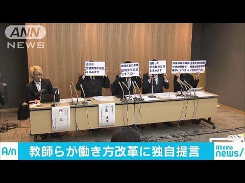 教師らが教育現場の労働実態について会見 提言発表(17/11/07)