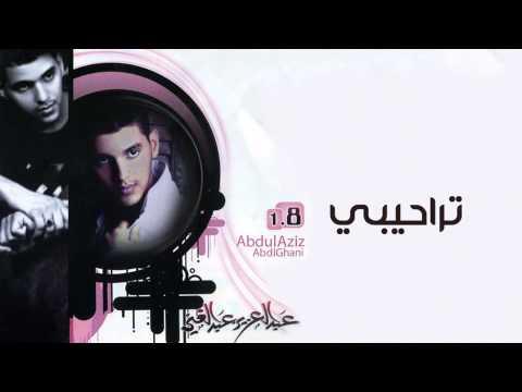 نشيد ¦¦ تراحيبي - ايقاع ¦¦ اداء عبد العزيز عبد الغني - من البوم 1.8 thumbnail