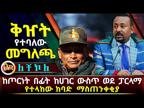 ለአብይ አህመድ መንግስት እና ለህወሓት የተላከው አስቸኳይ መለዕክት|TPLF| Ethiopia news