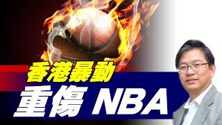 10-10-2019總編輯時間- 香港暴動重傷NBA