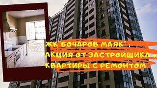 ЖК Бочаров Маяк - Новостройки Сочи