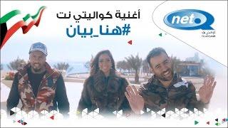 Watch Video ..فيديو هنا بيان - إعلان كواليتي نت بمناسبة الأعياد الوطنية للكويت ٢٠١٦