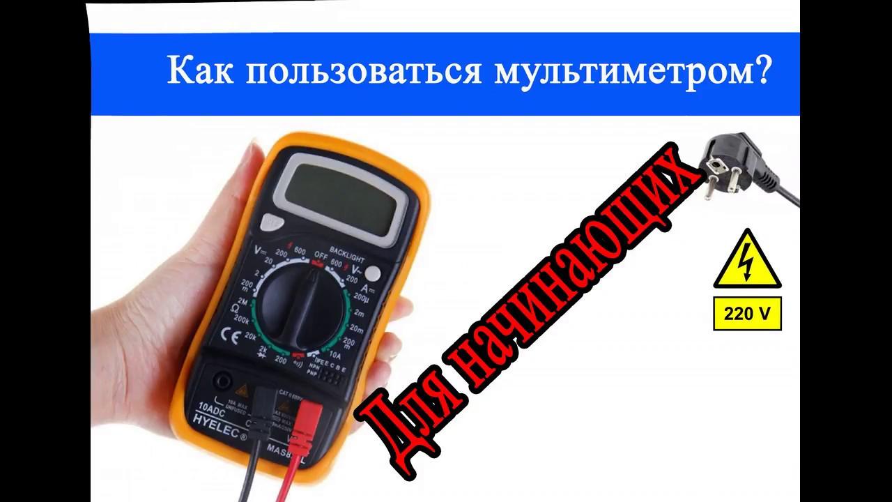 Как пользоваться мультиметром тестером. Советы для ...