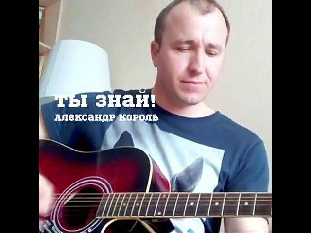 ТЫ ЗНАЙ (cover)