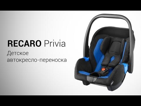 Автокресла в магазине mytoys. Ru это высокое качество по низким ценам. ➤ быстрая и бережная доставка по москве и всей россии. ➤ для малышей с гарантией.