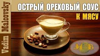 Рецепт ореховый соус острый из арахиса к мясу и салатам. Мальковский Вадим