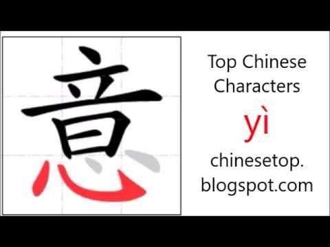 how to write chinese characters stroke order