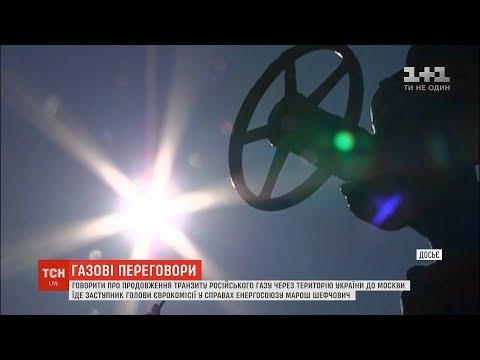 Марош Шефчович обговорить у Москві транзит російського газу через Україну після 2019 року
