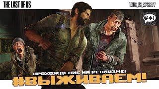 The Last of Us PS4 - Выживаем в зомби апокалипсисе. Реализм.