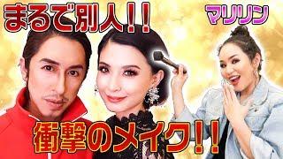 【衝撃】ビューティー系YouTuberマリリンさんが妻にハーフメイク!!