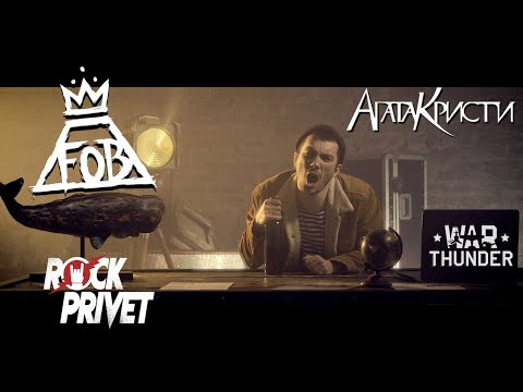 Агата Кристи / Fall Out Boy - Моряк (Cover By ROCK PRIVET)