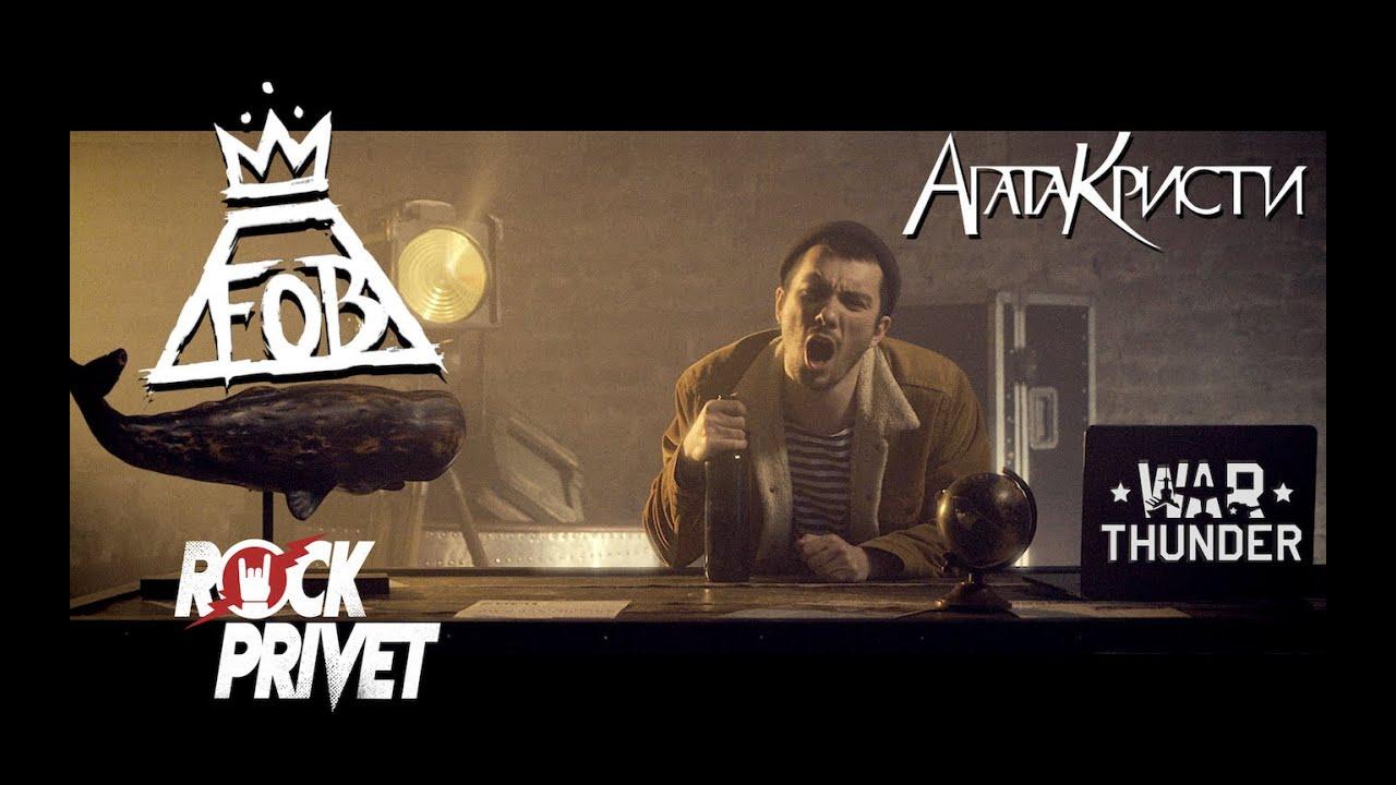 Агата Кристи / Fall Out Boy - Моряк (Cover by ROCK PRIVET)