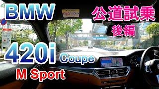 BMW 新型 4シリーズ クーペ Mスポーツ 試乗 BMW 420i Coupe M Sport 後編