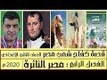 أغنية قصة كفاح شعب مصر الفصل الرابع مصر الثائرة 2020 م الصف الثاني الإعدادي أ علي أبوراجح mp3