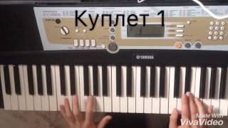Serebro - Сломана видеоурок piano cover