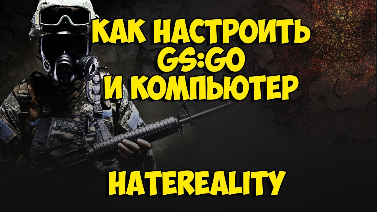 Freq в кс го scream cs go gameplay
