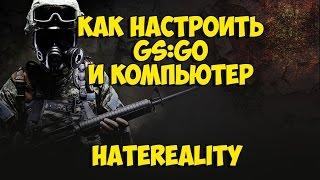 Гайд: Як налаштувати CS:GO і комп'ютер