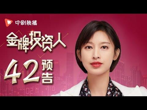 金牌投资人 42 预告 | Excellent Investor 42(杨旭文、张俪、陈龙 领衔主演)
