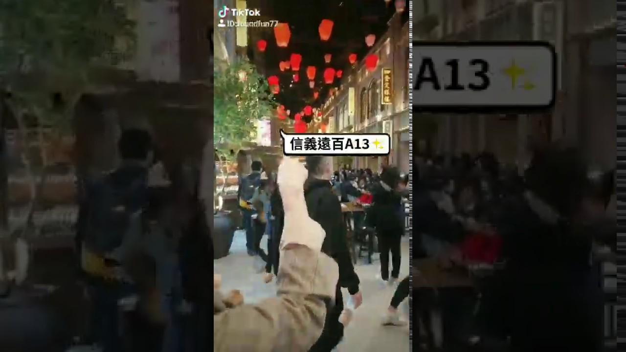 遠百信義A13 - YouTube