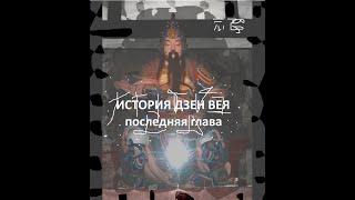 ТРОЕЦАРСТВИЕ последняя ГЛАВА * Film Muzeum Rondizm TV