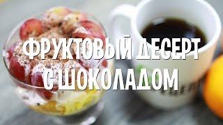 Фруктовый десерт с шоколадом