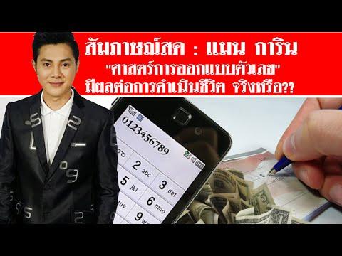 คุยประเด็น ศาสตร์การออกแบบตัวเลข มีผลต่อการดำเนินชีวิต จริงหรือ   สดใหม่ไทยแลนด์ ช่อง 2