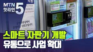 [클릭!이기업] 프레시고, 스마트 자판기로 가정간편식 …