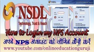 كيفية تسجيل الدخول إلى بلدي NPS الحساب أول مرة دخلت فيها nsdl ، ما تأخذ من الوقت يجعل كبيرة ؟