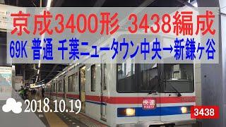 北総鉄道 京成3400形 [走行音] 3438F 千葉ニュータウン中央~新鎌ヶ谷