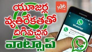 యూజర్ల వ్యతిరేకతతో దిగివచ్చిన వాట్సాప్ | Good News WhatsApp Update New Feature | YOYO TV Channel