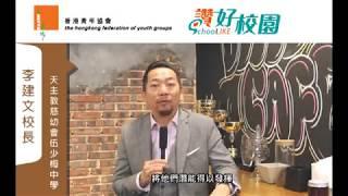 Publication Date: 2019-04-02 | Video Title: 青協「讚好校園」:天主教慈幼會伍少梅中學李建文校長
