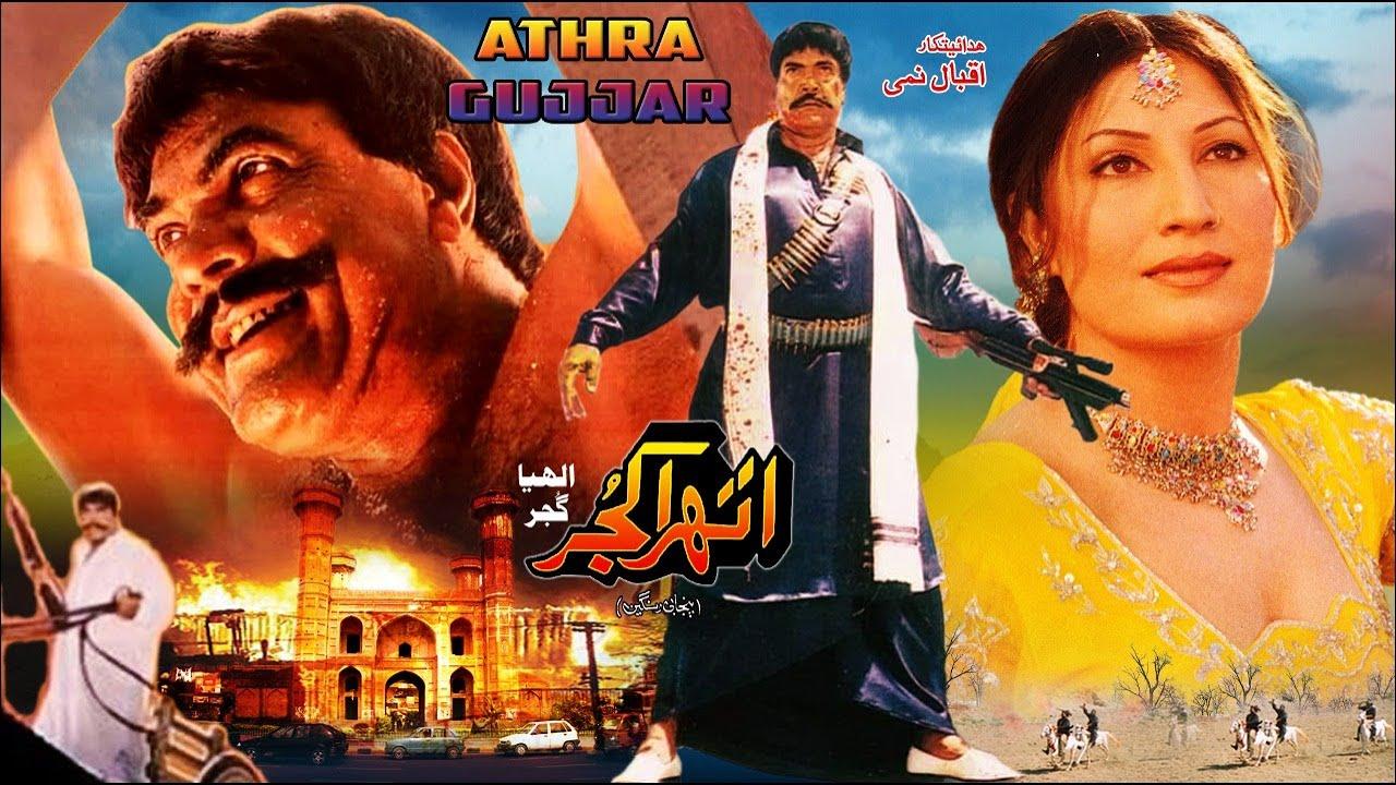 Download ATHRA GUJJAR (1994) - SULTAN RAHI & SAIMA - OFFICIAL PAKISTANI MOVIE