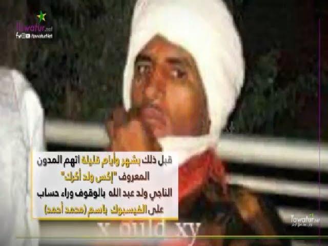 هل يكون مصير ولد امخيطير مشابها لمصير رفيقه الناجي ولد عبد الله ؟