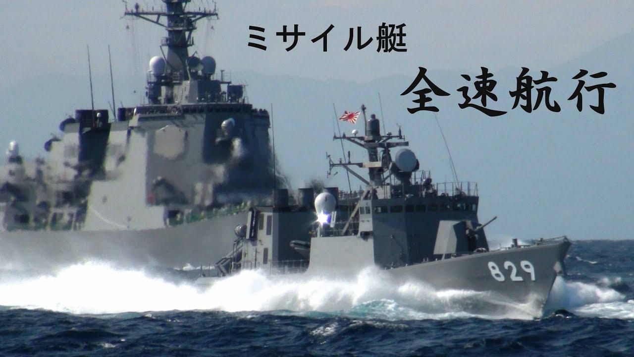 ミサイル艇高速航行 - YouTube