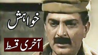 Khuwahish PTV Drama Last Episode | Old PTV Drama | Abid Ali | Seemi Raheel | Rani