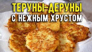 Те самые ДРАНИКИ ХРУСТЯЩИЕ снаружи и НЕЖНЫЕ внутри картофельные оладьи