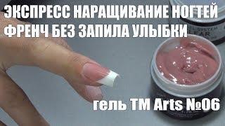 Экспресс наращивание ногтей. Френч без запила улыбки
