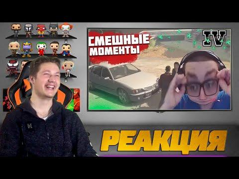 Реакция на Булкина ➤ Смешные моменты с Булкиным #61 (GRAND THEFT AUTO IV)