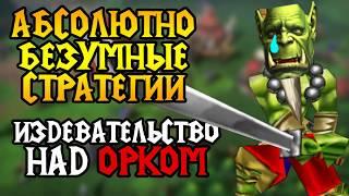Абсолютное безумие и новаторский креатив: как играют аматоры в Warcraft 3?