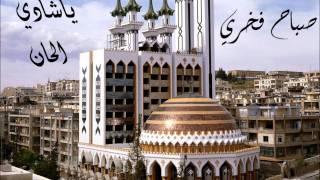 صباح فخري - ياشادي الحان Sabah Fakhri Ya Shadi Alhan