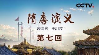 《名段欣赏》 20190822 名家书场 评书《隋唐演义》(第七回)| CCTV戏曲