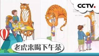 [英雄出少年]故事《老虎来喝下午茶》 表演者:金豆|CCTV少儿