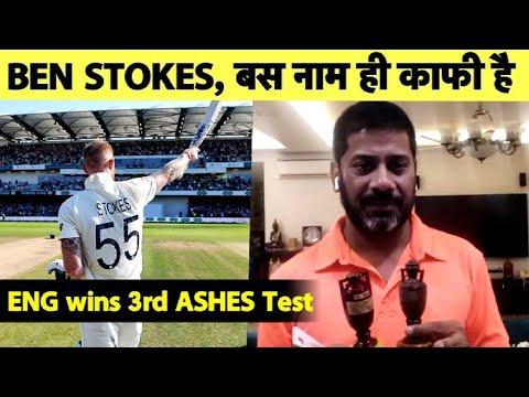 LIVE: Stokes ने AUS के मुंह से छीनी जीत, England को मिली HeartAttack जीत| #Ashes2019 | Vikrant Gupta