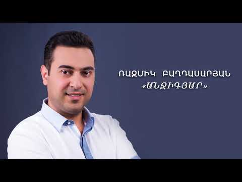 Razmik Baghdasaryan - Anjigyar / Ռազմիկ Բաղդասարյան - Անջիգյար